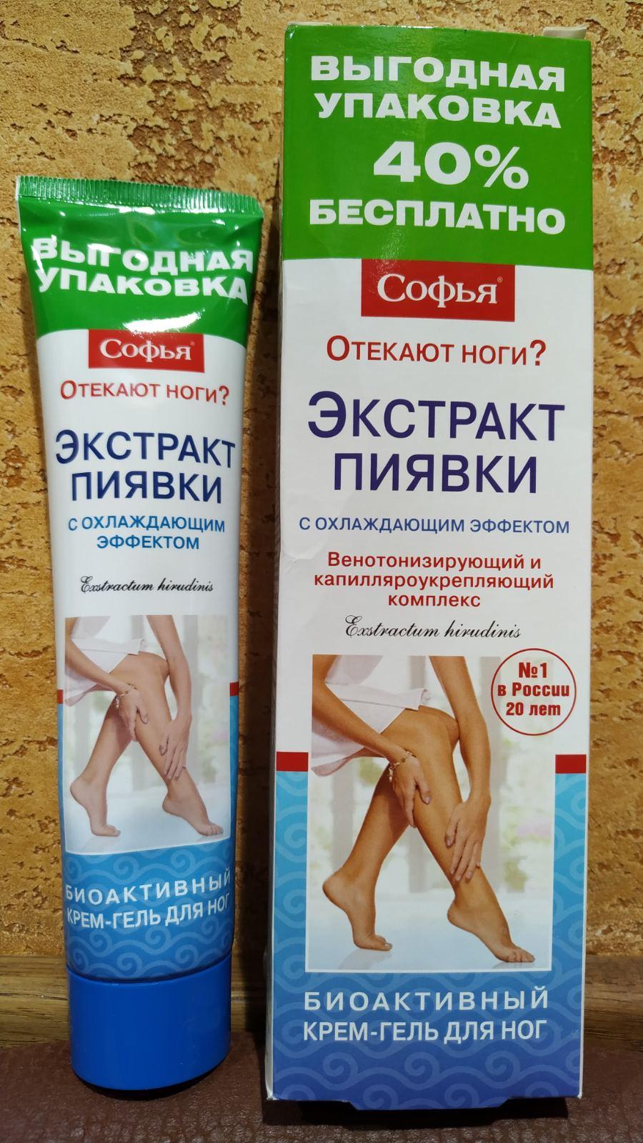 Крем софья с пиявками для ног отзывы
