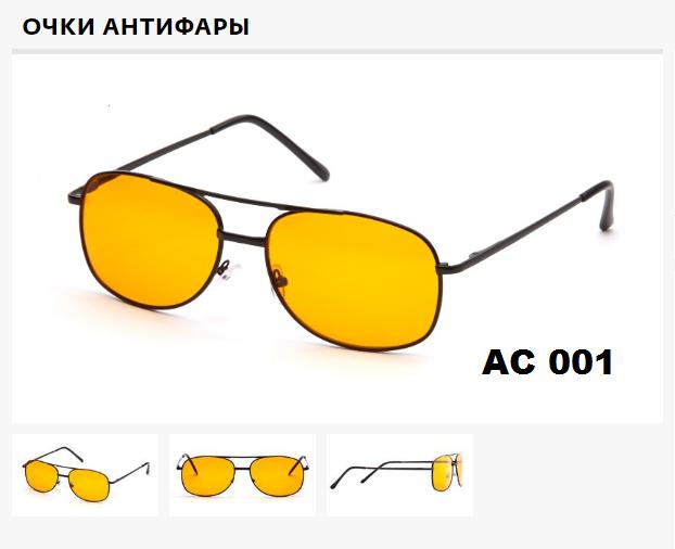 29ff0de5a4d8 Очки водительские Антифары AС 001 оранжевая линза, сумерки, непогода,  светофильтр, очки ФЕДОРОВСКИЕ, АЛИС96
